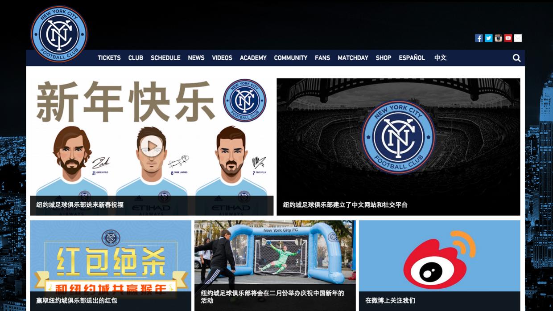 Página de NYCFC en chino