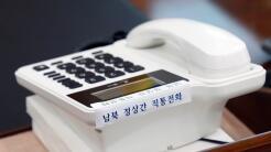 Teléfono en el palacio presidencial de Corea del Sur para comunicarse co...