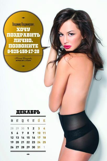 El calendario causó revuelo en Rusia y muchos lo consideraron una maniob...